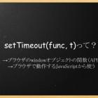 [como-definir-o-tempo-de-atraso-em-javascript]